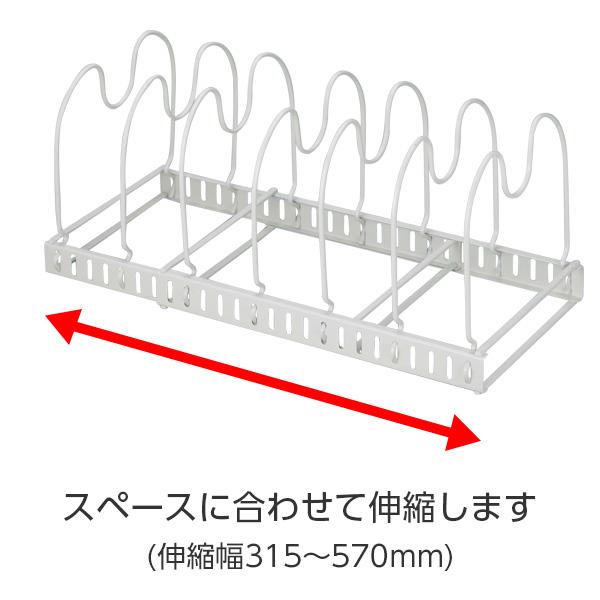 スペースに合わせて伸縮します。(伸縮幅315~570mm)