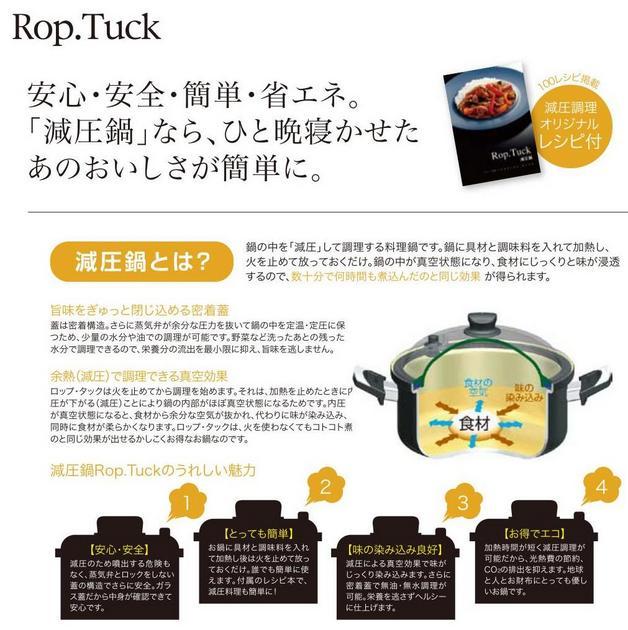ロップ・タック(Rop.Tuck)