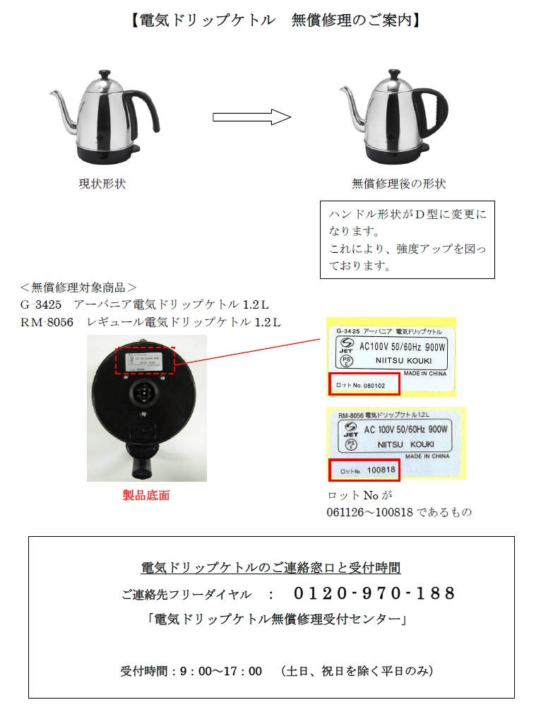 重要:「ドリップ型電気ケトル」無償修理(ハンドル交換)のお知らせ