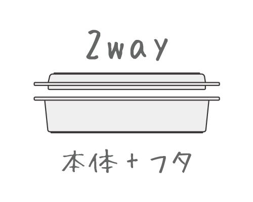 2way 本体+フタ