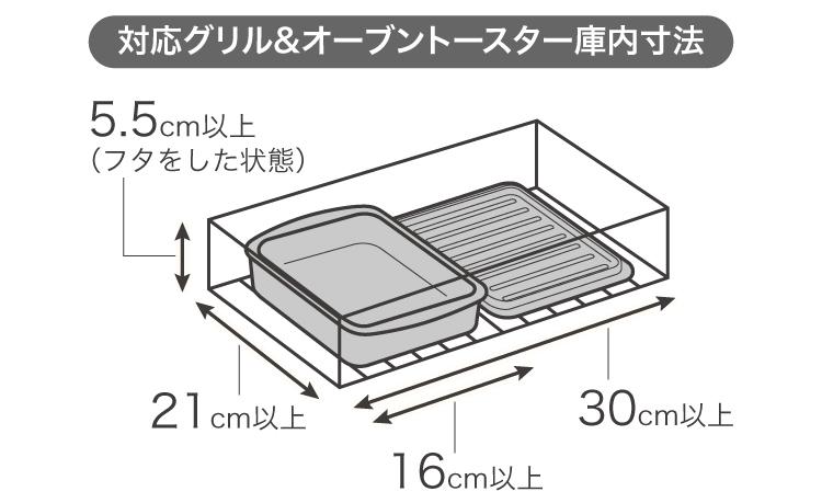 対応グリル&オーブントースター庫内寸法