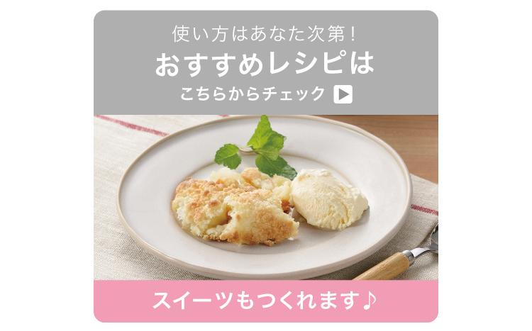 マイグリルのレシピ