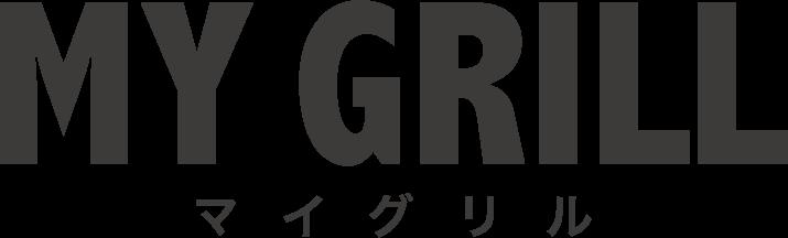 MY GRILL(マイグリル)