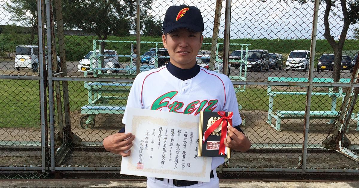 平成29年度三条野球連盟会長杯大会Cクラス最優秀選手 金子友直選手