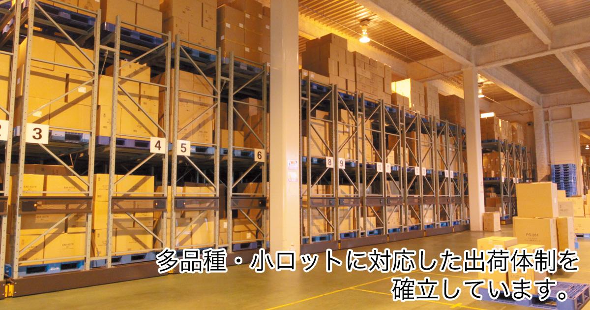 多品種・小ロットに対応した出荷体制を確立しています。