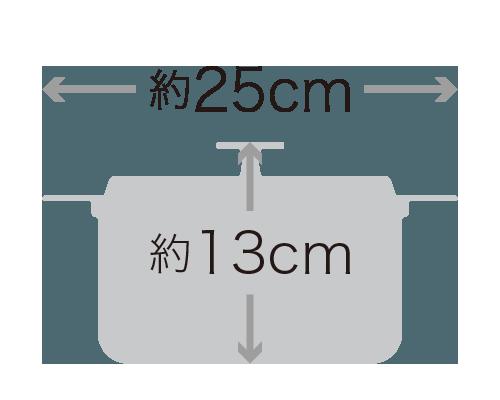 クックシェア 18cm商品サイズ