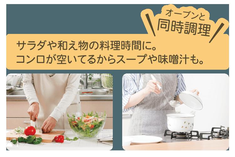 オーブンと同時調理