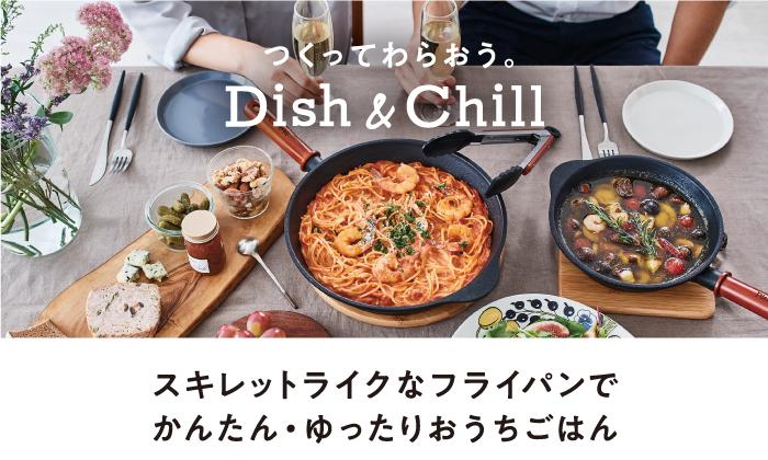 Dish&Chill(ディッシュ&チル)