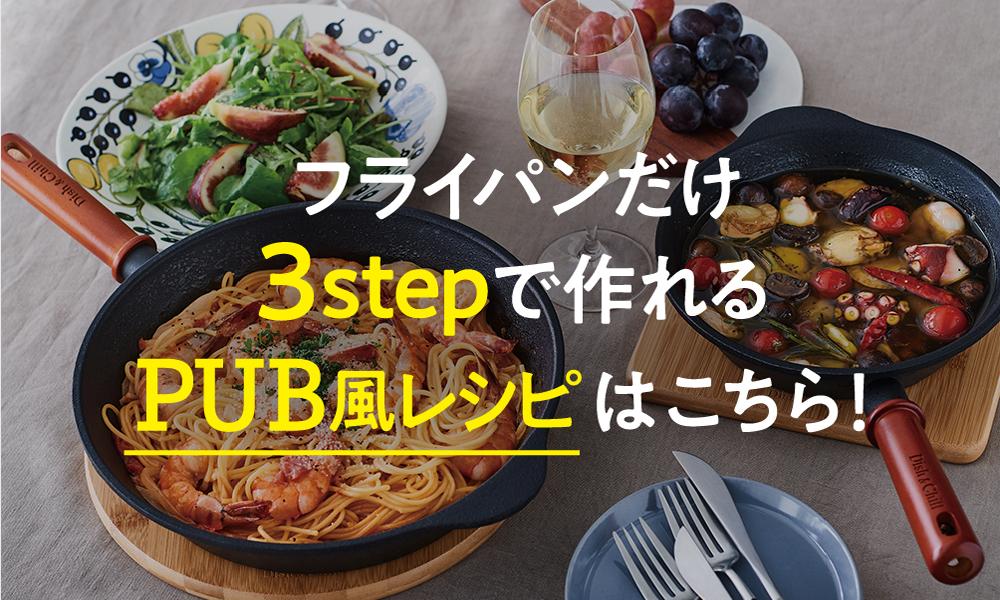 フライパンだけ3stepで作れるPUB風レシピはこちら!