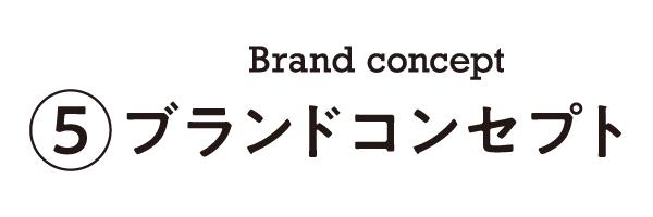 ブランドコンセプト