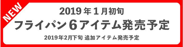2019年1月初旬 フライパン6アイテム発売予定