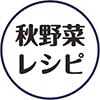 秋野菜レシピ