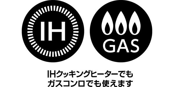 """IH対応""と書いてある商品は、""ガス火""でも使用できますか?"