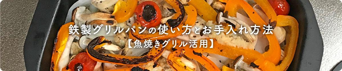 鉄製グリルパンの使い方とお手入れ方法【魚焼きグリル活用】