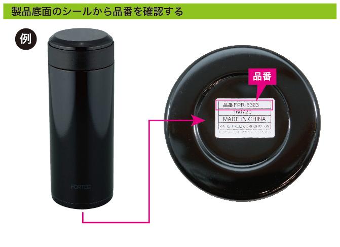 製品底面のシールから品番を確認する