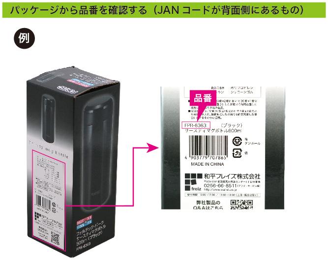 パッケージから品番を確認する(JANコードが背面側にあるもの)