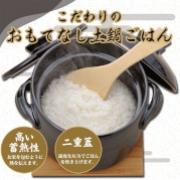 電子レンジで炊ける土鍋ごはんのモニター募集!
