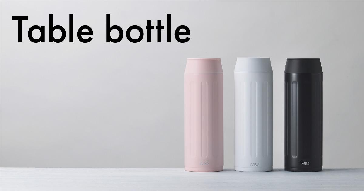 IMIO(イミオ) テーブルボトル