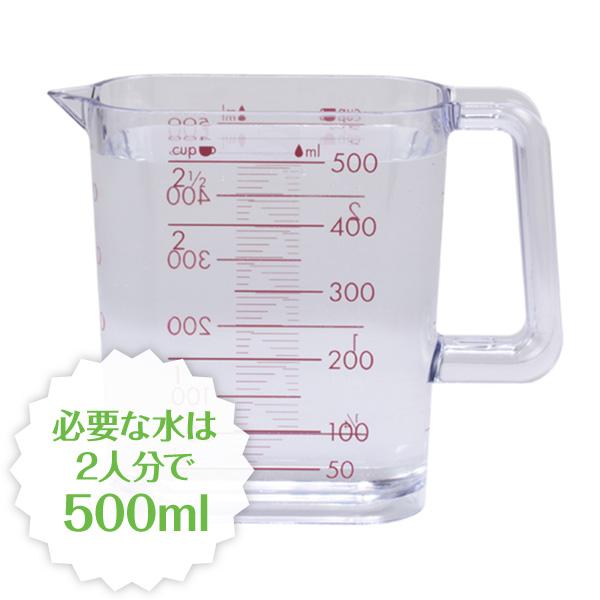 必要な水は二人分で500ml