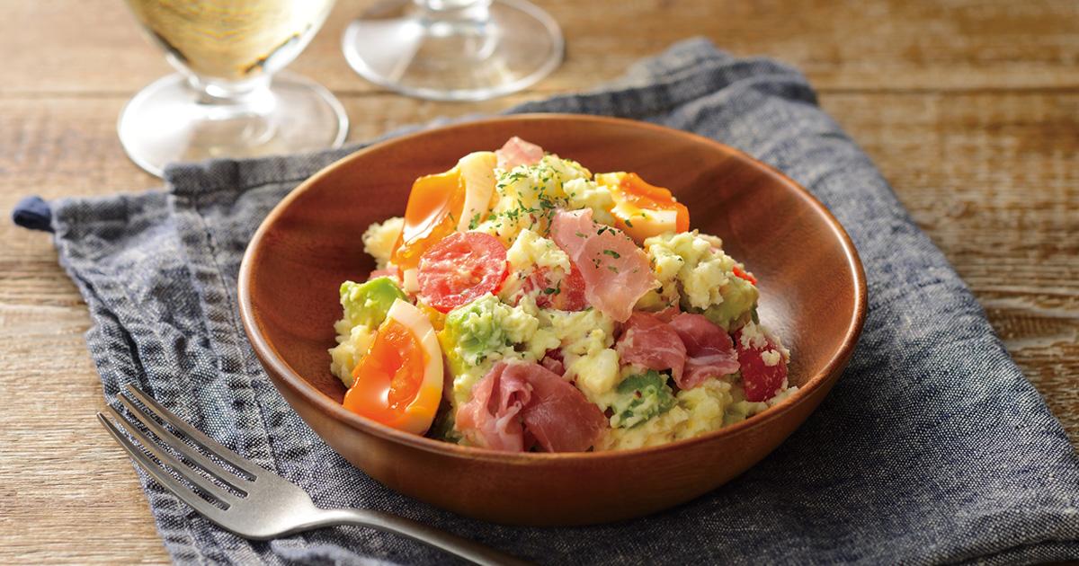 アボカドと生ハムの彩りポテトサラダ