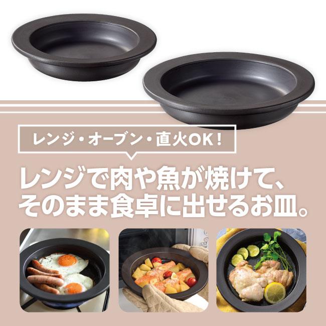 レンジで発熱する皿