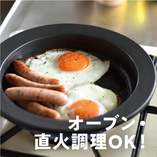 オーブン・直火調理OK!