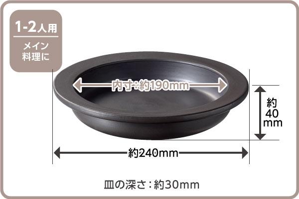 レンジで発熱する皿24cm サイズ詳細
