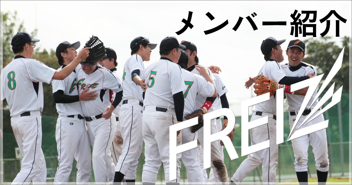 和平フレイズ野球クラブ メンバー紹介