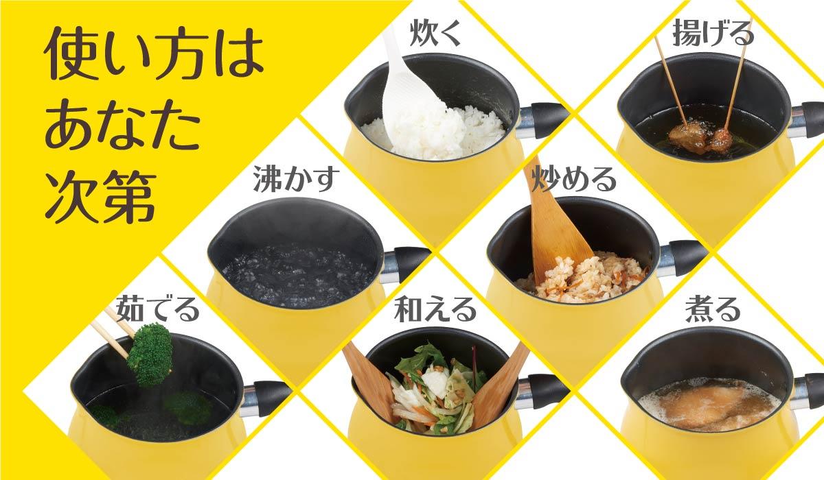 使い方はあなた次第 炊く・揚げる・沸かす・炒める・茹でる・和える・煮る