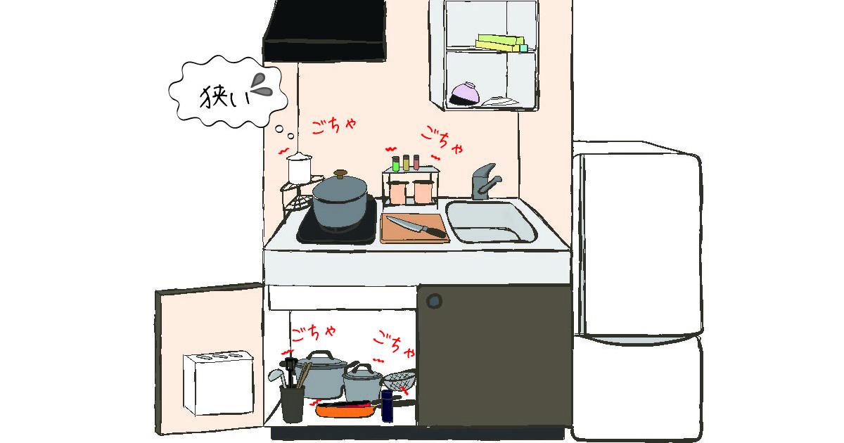 キッチンが狭いのが悩み