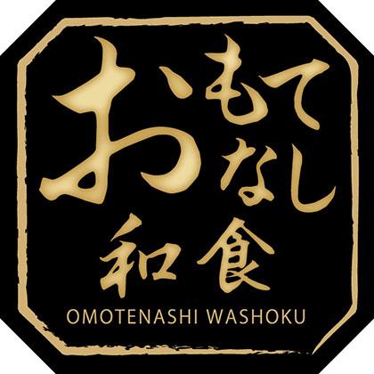 おもてなし和食ロゴ