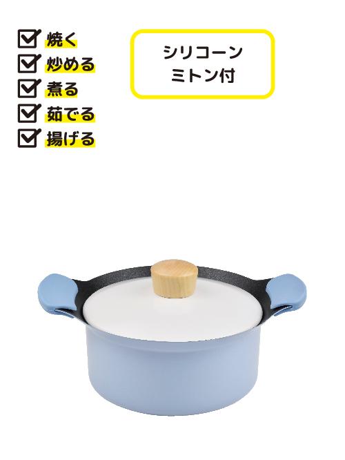 ぷちキット IH対応両手鍋16cm