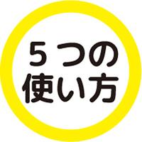 5つの使い方