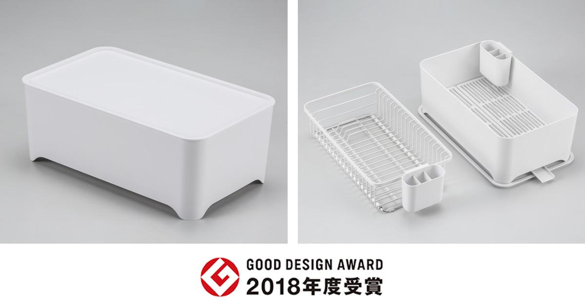 「YOHAKUコンパクトにまとまる大容量水切りセット」が2018年度グッドデザイン賞を受賞
