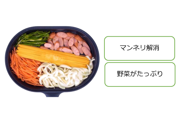 野菜がたっぷり入る