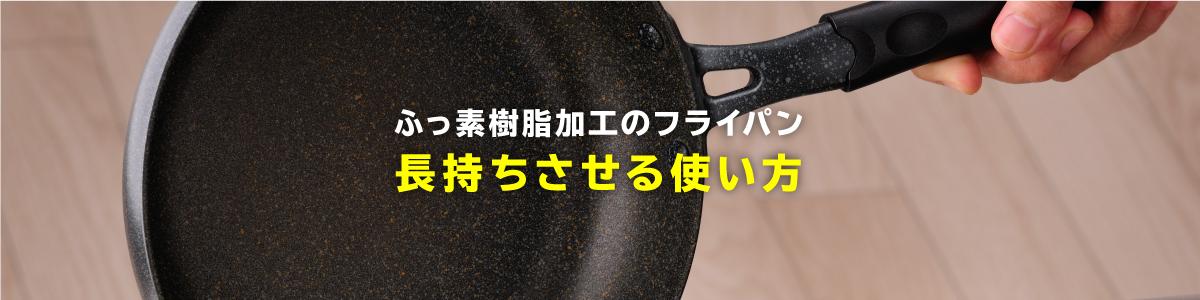 ふっ素樹脂加工のフライパンを長持ちさせる使い方