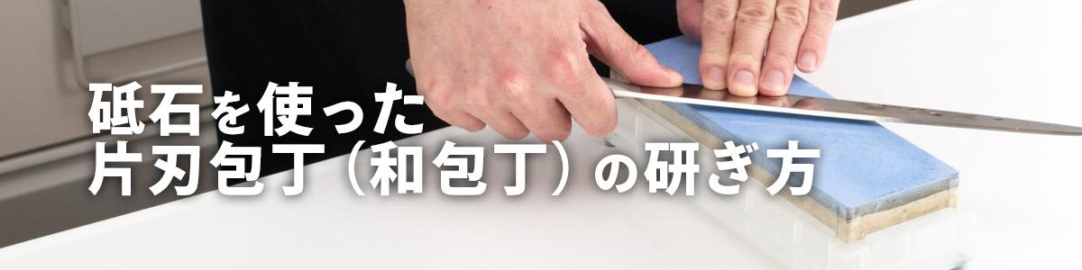 砥石を使った片刃包丁の研ぎ方