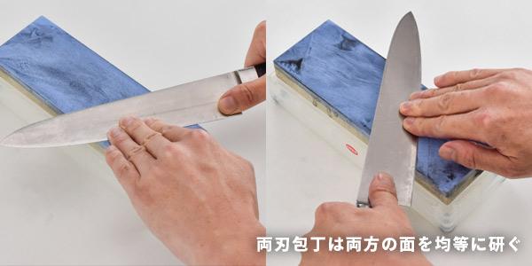 両刃包丁は包丁の両面を研ぐ必要があります。