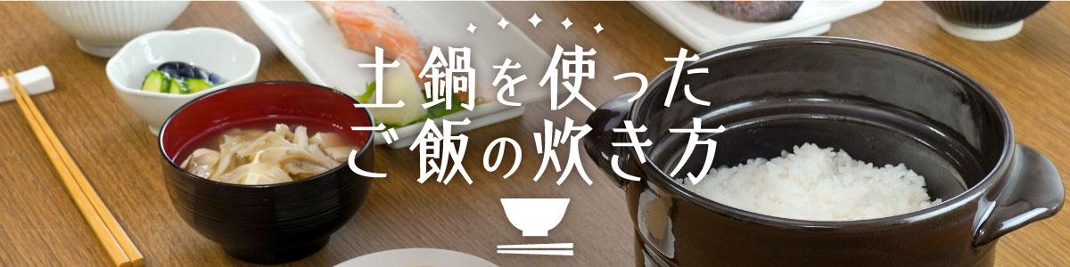 土鍋を使ったご飯の炊き方