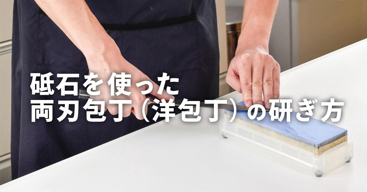 砥石を使った両刃包丁(洋包丁)の研ぎ方