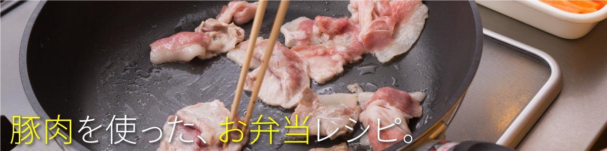 豚肉を使ったお弁当レシピ