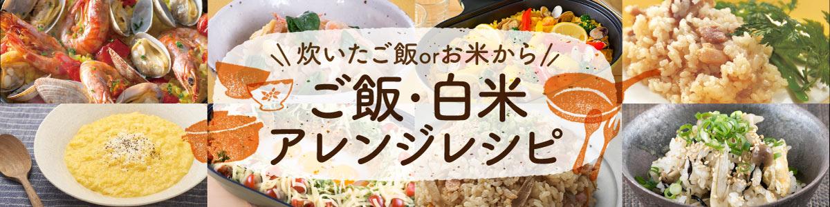 ご飯アレンジレシピ