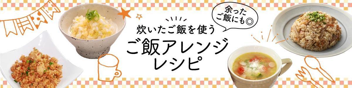 炊いたご飯を使う ご飯アレンジレシピ