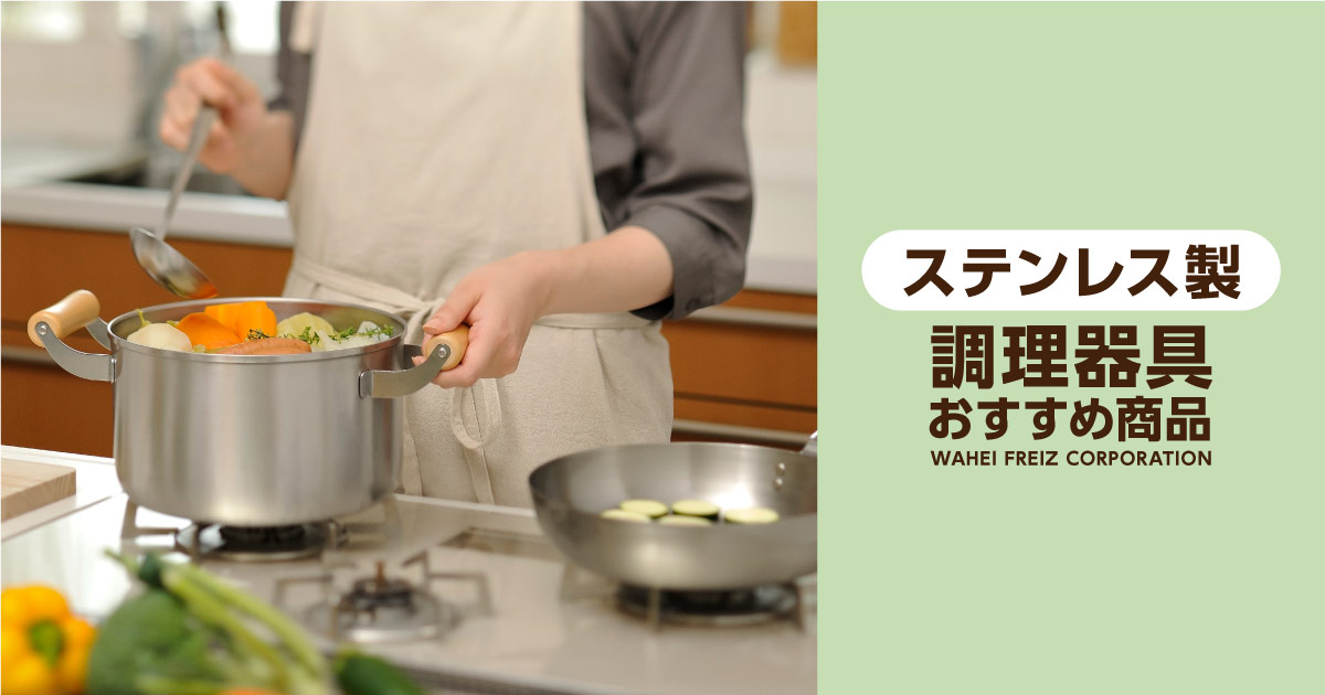 ステンレス製調理器具おすすめ商品