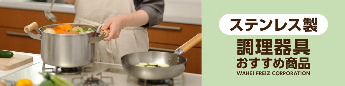 ステンレス製調理器具のご紹介