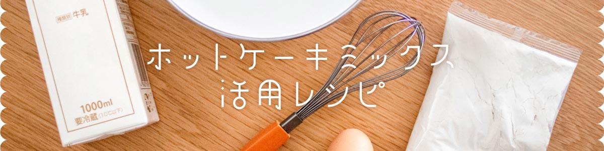 ホットケーキミックスを活用!おすすめスイーツレシピ