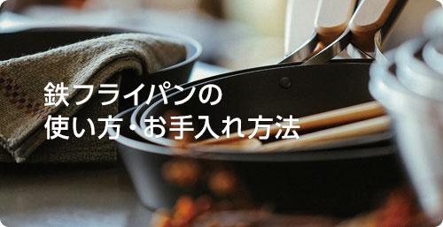 鉄フライパンの使い方・お手入れ方法