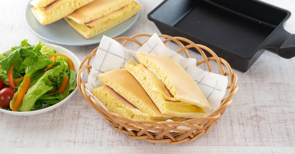 チーズがとろけるホットケーキサンド