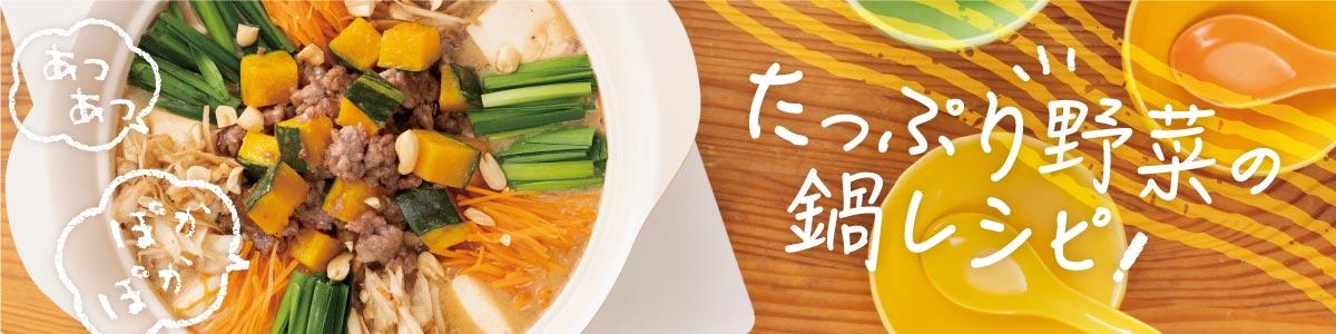 たっぷり野菜のおすすめ鍋レシピ