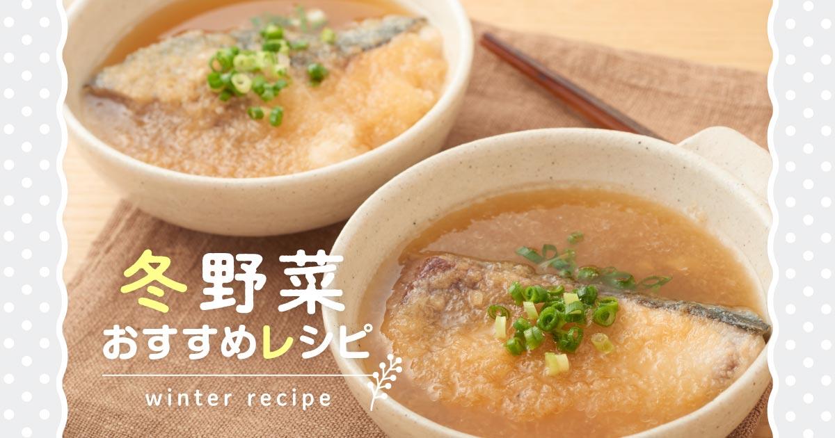 冬野菜のおすすめレシピ